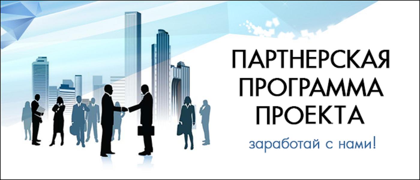 Партнерская система отложеные ордера прогноз форекс на 17 марта